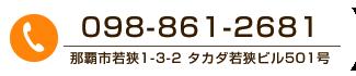 ご連絡先電話番号
