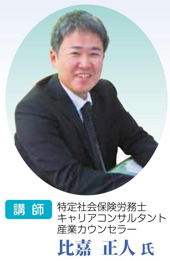 講師:特定社会保険労務士 キャリアコンサルタント 産業化運セター 比嘉 正人 氏