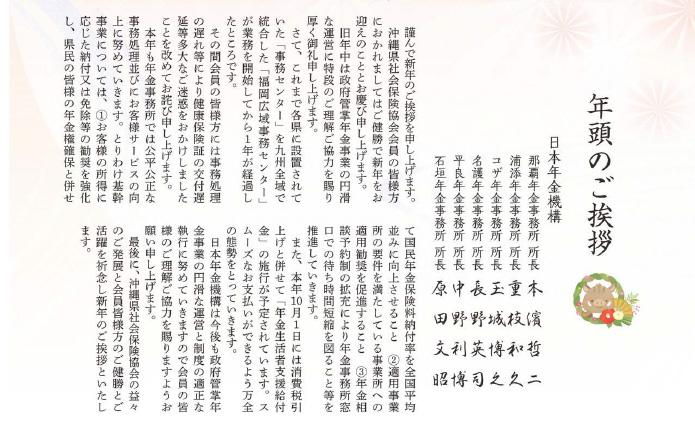 年頭のご挨拶 日本年金機構