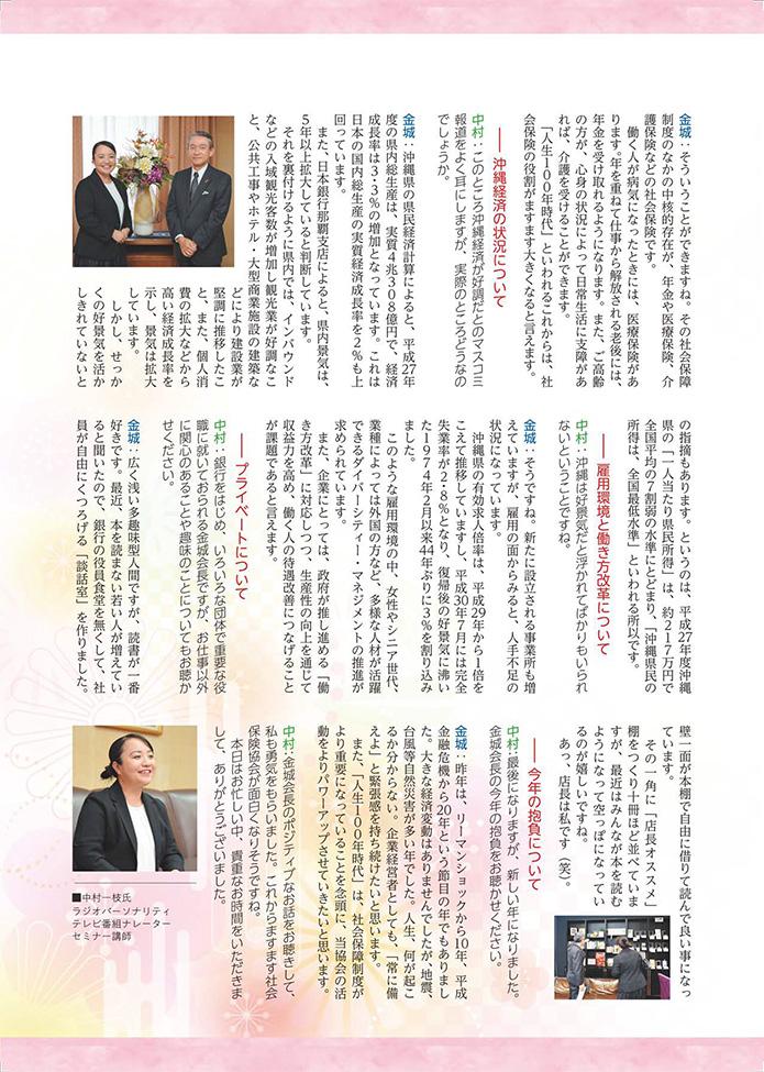 新春インタビュー