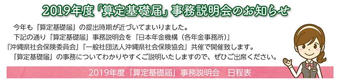 2019年度 算定基礎届事務説明会のお知らせ