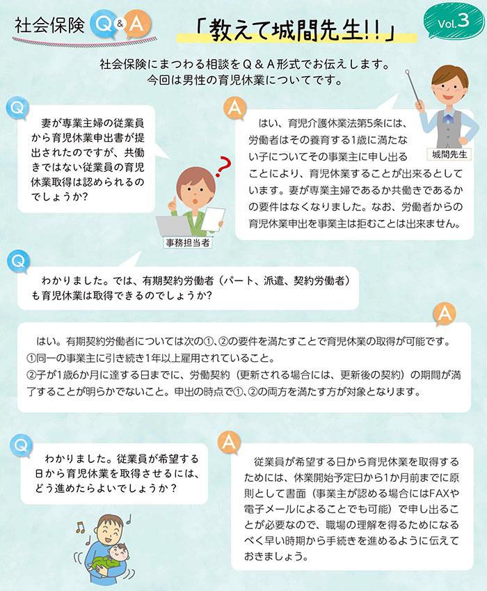 社会保険Q&A「教えて城間先生!!」Vol.3