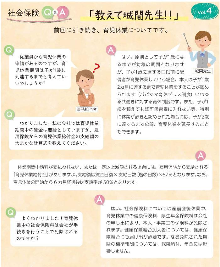 社会保険Q&A「教えて城間先生!!」Vol.4